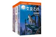 全新奇幻小说《女巫之战》带你了解来自远古的部族争端,围观一场一触即发的正邪之战