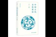 《中国古代文化常识》:风靡海内外半世纪经典,讲尽中国传统文化的博大精深