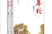 《年轮》:梁晓声理想主义文学力作,展现时代变迁与命运抗争