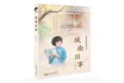 安少社推出林海音诞辰100周年珍藏纪念版《城南旧事》——经典既然不能忘却,那就让我们继续爱它吧!