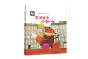 一本撷取作者童年记忆的绘本——讲述一个有关出走与回归的故事