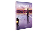 《瑟谷学校传奇3》出版,追寻教育真正的意义