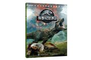 童趣出版有限公司推出《侏罗纪世界2环球大电影剧照故事书》——用高清的画面还原电影,将惊险与刺激定格于纸上