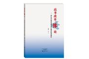 """海燕社推出《高考改革""""豫""""论》——填补河南招考改革理论空白"""