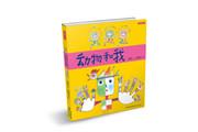 闽少社推出《动物和我》,一本像玩具一样吸引孩子目光的书