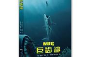 电影《巨齿鲨》原著暑假惊险来袭