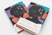 《食人魔花园》:2016年龚古尔奖获奖作家蕾拉·斯利玛尼小说处女作——一部书写女性的欲望与困境的当代《包法利夫人》