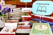 """""""价值阅读从青少年开始,商务印书馆经典名著推荐""""主题陈列大赛图辑之二"""