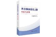 立足国家层面,全面展现改革开放40年来中国科学技术的成就