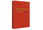 红色革命时期的保密往事探源——《中国共产党保密工作史(1921-1949)》
