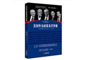 《美国外交政策及其智囊》:一本书解读超级大国的外交发展史