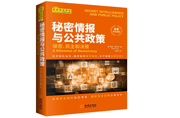 《秘密情报与公共政策》——美国众多大学指定教材,研究者、普通读者都可阅读的情报类图书