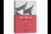 从文化史与社会史角度探索千年书院文化,领悟中华传统文化魅力