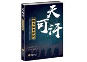 《天可汗:唐太宗李世民》:一部建立在文献研究基础上的严肃历史小说