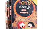 正能量童书推荐——《月光下的肚肚狼》、《YOYO奇幻秘境》