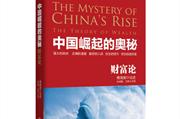 中国经济出版社权威图书推荐,总结中国经济发展经验