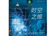 """""""科学的故事""""系列丛书——上海教育社历时4年打造的科学入门精品"""