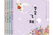 """黑龙江少儿社推出特色品牌""""中国冰雪儿童文学"""",童话卷四册发布面世"""