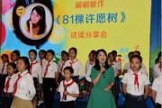 刷刷新作《81棵许愿树》试读分享会在江苏书展举办,与读者共同体会书中所传达的浓浓情谊