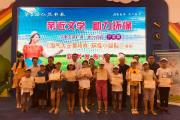 国内首套原创环保系列儿童小说亮相江苏书展,帮助孩子通过阅读学习更多环保知识