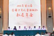 齐心协力,迈入高质量发展新时代——第33届全国少年儿童出版社社长年会在深圳举行