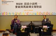 """当""""谍战小说之王""""遇上""""文坛梁朝伟"""",香港书展上一场M&M的文学巅峰对决引人瞩目"""