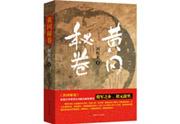 在现实与历史交汇处的和解——读刘醒龙《黄冈秘卷》