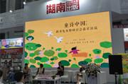 向世界传播诗意的中国字——湘少社《童诗中国》第二辑亮相深圳书博会