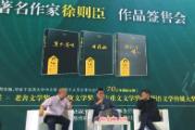 好的作家不能拒绝时代——徐则臣、邓一光、陈跃红谈改革开发四十年的中国文学