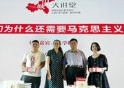 """为纪念马克思诞辰200周年,重庆出版集团在深圳书博会上举办""""我们为什么还需要马克思主义""""主题讲座"""