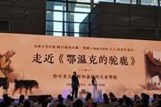 聆听北方森林的生命赞歌——《鄂温克的驼鹿》震撼登场第28届深圳书博会