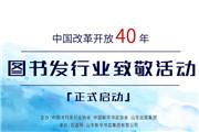 """""""中国改革开放四十年图书发行业致敬活动""""正式启动"""