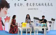 水乡中最美的童年记忆——曹文轩、曹文芳在深圳书博会上与读者分享创作密码