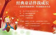 童话教育学问大,上海教育专家来支招