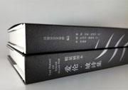 把公版书做到人无我有,人有我精——《爱伦·坡诗全集》编辑分享