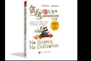 近代科学在中国如何从无到有?《贪玩的人类2:穿越百年的中国科学》情景再现近代科学大师探寻真理过程中的奇闻异事