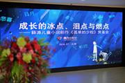 探寻成长的冰点、泪点与燃点——薛涛儿童小说新作《孤单的少校》发布会在京举行