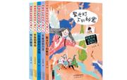 亲近文学,不惧挑战——许诺晨《明星班长左拉拉·竞赛风云》系列新书发布会成功举办