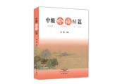 经典大声读,《中级吟诵61篇》带读者感受中华经典中的韵律美