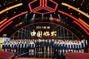"""2017年度""""中国好书""""公布,大象出版社《中国三十大发明》位列其中"""