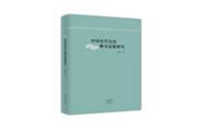 《中国近代公民教育思想研究》:梳理历史,为今日公民教育提供借鉴