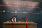 """""""教育改革:从哪里来,到哪里去""""——纪念改革开放40年研讨会暨《教育现代化的中国之路》丛书首发式召开"""