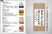 科学社东京分社2018年度日文好书即将亮相北京国际书展