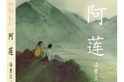湖南少儿出版社图书《阿莲》荣获2017年度中国好书