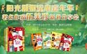 活动预告丨南国书香节——和阳光姐姐伍美珍相约广州,乐享童心嘉年华