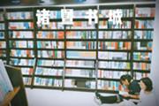 一纸书缘,一脉相承——祖孙三代皆为新华书店人,整日与书相伴何其幸运