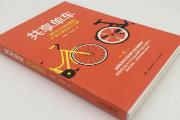 """火遍全球的共享经济新玩法,让""""中国制造""""完成向""""中国智造""""的完美逆袭!"""