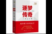 """一本书追溯广汽集团20年逐梦历程,揭示""""逆市上扬""""的广汽之道"""