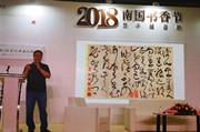 """河南美术社""""中国传统文化与书法欣赏""""主题活动亮相南国书香节"""