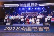 经典的才是永恒的,京东图书携手2018年南国书香节向经典致敬